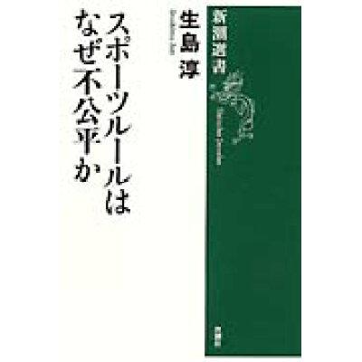 スポ-ツル-ルはなぜ不公平か   /新潮社/生島淳