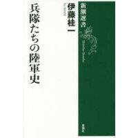 兵隊たちの陸軍史   /新潮社/伊藤桂一