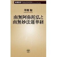 南無阿弥陀仏と南無妙法蓮華経   /新潮社/平岡聡