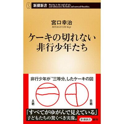 ケーキの切れない非行少年たち   /新潮社/宮口幸治