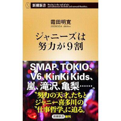 ジャニーズは努力が9割   /新潮社/霜田明寛