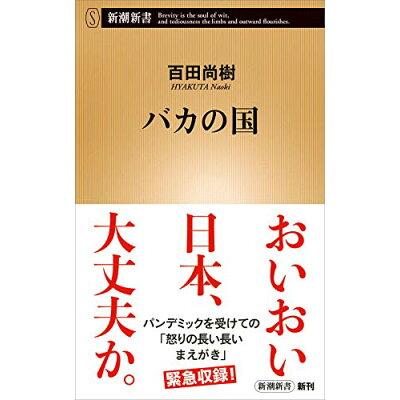 バカの国   /新潮社/百田尚樹