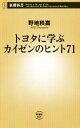 トヨタに学ぶカイゼンのヒント71   /新潮社/野地秩嘉