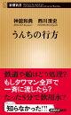 うんちの行方   /新潮社/神舘和典