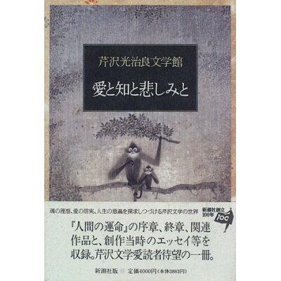芹沢光治良文学館  3 /新潮社/芹沢光治良