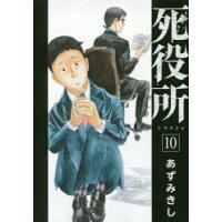 死役所  10 /新潮社/あずみきし