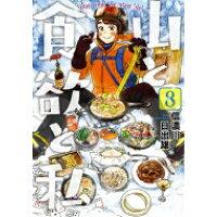 山と食欲と私 enjoy your mountain life! 8 /新潮社/信濃川日出雄