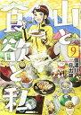 山と食欲と私 enjoy your mountain life! 9 /新潮社/信濃川日出雄
