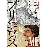 プリニウス  8 /新潮社/ヤマザキマリ
