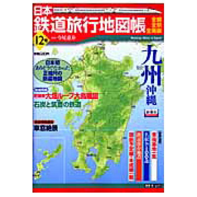 日本鉄道旅行地図帳 全線・全駅・全廃線 12号 /新潮社/今尾恵介