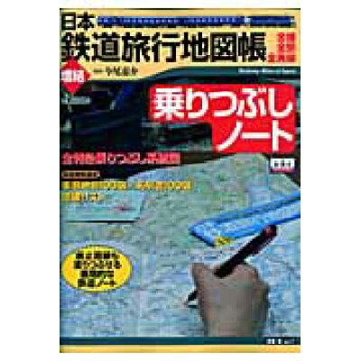 日本鉄道旅行地図帳増結 全線・全駅・全廃線  /新潮社/今尾恵介