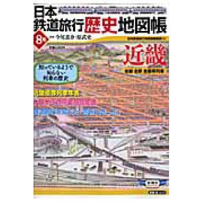 日本鉄道旅行歴史地図帳 全線全駅全優等列車 8号 /新潮社/新潮社