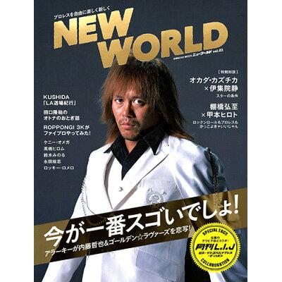 NEW WORLD 新日本プロレス公式ブック vol.02 /新潮社