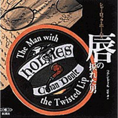 唇の捩じれた男 シャ-ロック・ホ-ムズ  /新潮社/アーサー・コナン・ドイル