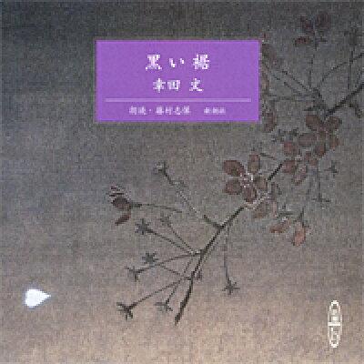 黒い裾   /新潮社/幸田文