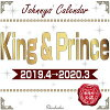 King & Princeカレンダー2019.4→2020.3 Johnnys' Official