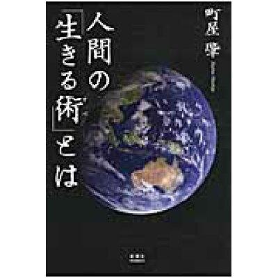 人間の「生きる術」とは   /新潮社図書編集室/町屋肇