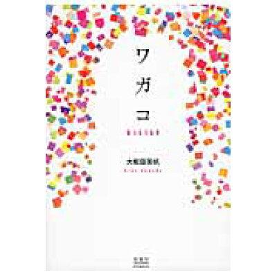 ワガコ   /新潮社図書編集室/大和田美帆