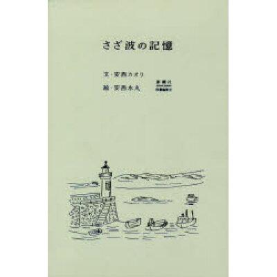 さざ波の記憶   /新潮社図書編集室/安西カオリ