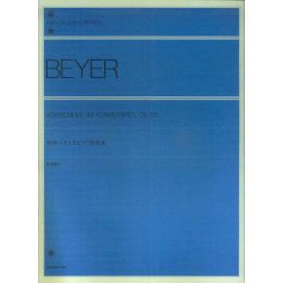 標準バイエルピアノ教則本   /全音楽譜出版社/フェルディナント・バイエル