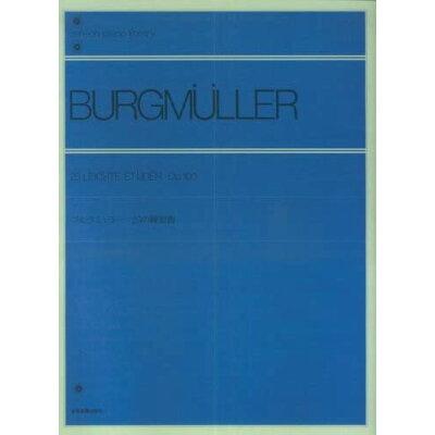 ブルクミュラ-/25の練習曲   /全音楽譜出版社/ヨハン・フリ-ドリヒ・フランツ・ブルクミ