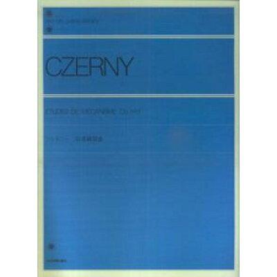 ツェルニ-/30番練習曲Op.849   /全音楽譜出版社/カ-ル・チェルニ-