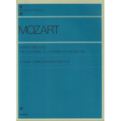モ-ツァルト2台のピアノのためのソナタとフ-ガ   /全音楽譜出版社