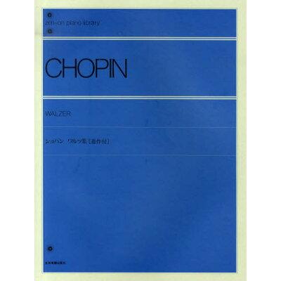ショパン・ワルツ集   /全音楽譜出版社/全音楽譜出版社出版部