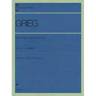 グリ-グ/ピアノ名曲集  1 /全音楽譜出版社