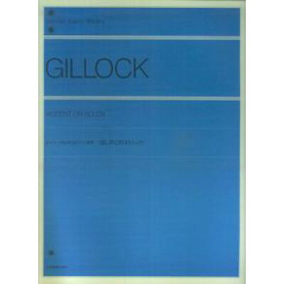はじめてのギロック ビギナ-のためのピアノ小曲集  /全音楽譜出版社/ウィリアム・ギロック