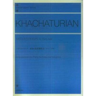 ハチャトゥリャン/組曲《仮面舞踏会》 ピアノ・ソロ版  /全音楽譜出版社/中島克磨