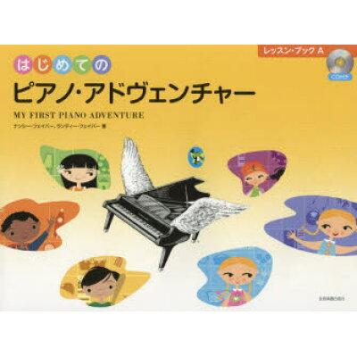 はじめてのピアノ・アドヴェンチャー レッスン・ブックA CD付き  /全音楽譜出版社/ナンシー・フェイバー