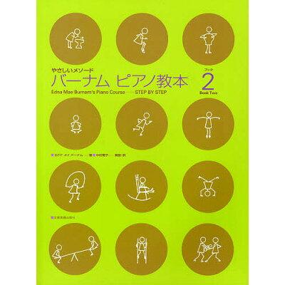 バ-ナム/ピアノ教本 やさしいメソ-ド ブック2 /全音楽譜出版社/エドナ・メイ・バ-ナム