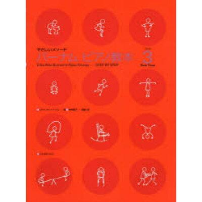 バ-ナム/ピアノ教本 やさしいメソ-ド ブック3 /全音楽譜出版社/エドナ・メイ・バ-ナム