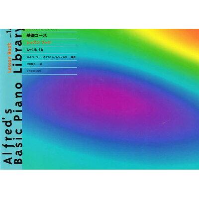 アルフレッド・ピアノライブラリ-・基礎コ-ス・レッスンブック  レベル1A /全音楽譜出版社/W.A.パ-マ-