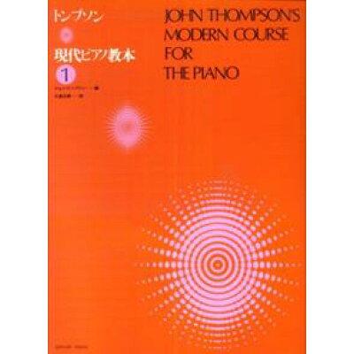 トンプソン/現代ピアノ教本  1 /全音楽譜出版社/ジョン・トンプソン