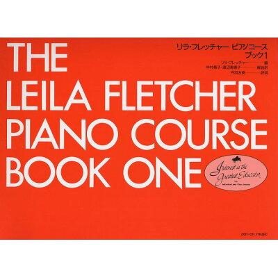 リラ・フレッチャ-/ピアノ・コ-スブック  1 /全音楽譜出版社/リラ・フレッチャ-