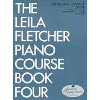 リラ・フレッチャ-/ピアノ・コ-スブック  4 /全音楽譜出版社/リラ・フレッチャ-