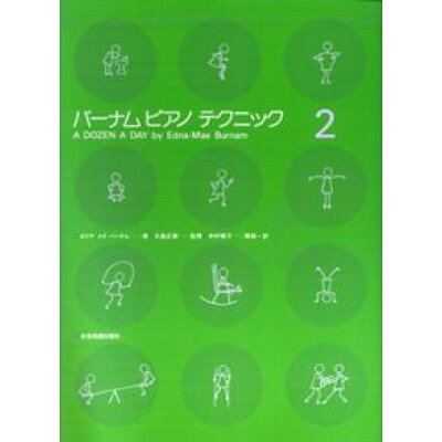 バ-ナム/ピアノテクニック  2 /全音楽譜出版社/エドナ・メイ・バ-ナム