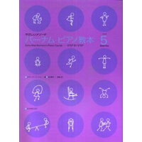 バ-ナム/ピアノ教本 やさしいメソ-ド ブック5 /全音楽譜出版社/エドナ・メイ・バ-ナム