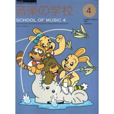 音楽の学校  4 /全音楽譜出版社/江口寿子