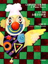 湯山昭/お菓子の世界 ピアノ曲集  改訂版/全音楽譜出版社/湯山昭