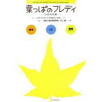 葉っぱのフレディ いのちの旅  /全音楽譜出版社/レオ・バスカ-リア