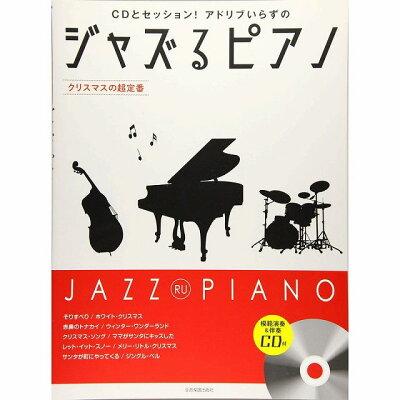 ジャズるピアノ クリスマスの超定番 CDとセッション! アドリブいらずの  /全音楽譜出版社