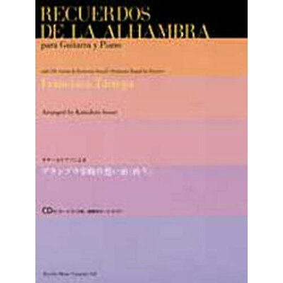 ギタ-とピアノによるアランブラ宮殿の想い出<祈り>   /全音楽譜出版社/井上勝仁