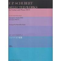 シュ-ベルト選集 ギタ-とピアノのためのデュオ  /全音楽譜出版社/フランツ・シュ-ベルト