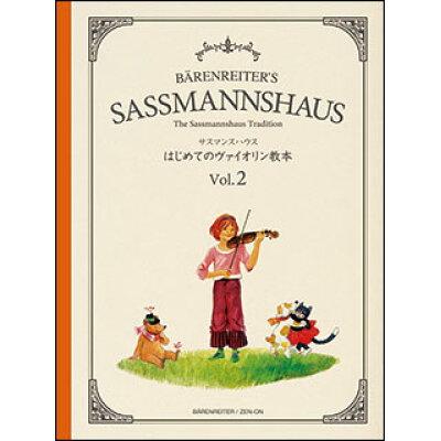 サスマンスハウスはじめてのヴァイオリン教本  Vol.2 /全音楽譜出版社/エゴン・サスマンスハウス