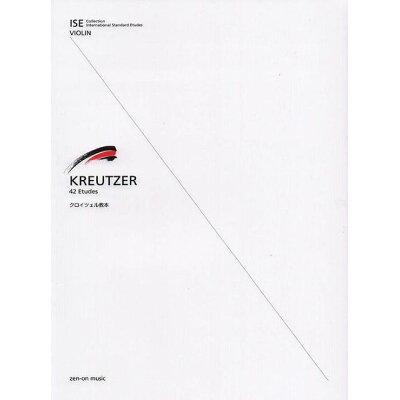 クロイツェル教本   /全音楽譜出版社