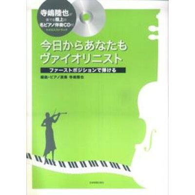 今日からあなたもヴァイオリニスト ファ-ストポジションで弾ける  /全音楽譜出版社/寺嶋陸也