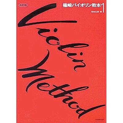 篠崎バイオリン教本  1 改訂版/全音楽譜出版社/篠崎弘嗣